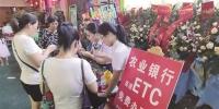 """东莞农行:""""三动""""推进ETC办理 确保利民便民惠民 - News.Timedg.Com"""
