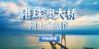 """网上看超级工程——""""港珠澳大桥网上展览馆""""今日正式上线 - News.Timedg.Com"""