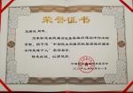 民盟华南农业大学委员会荣获多项表彰 - 华南农业大学