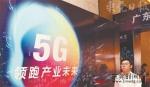 《东莞市5G产业调研分析报告(2019)》:预计2021年5G网络覆盖东莞 - News.Timedg.Com