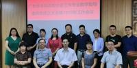 广东省本科高校社会工作专业教学指导委员会成立大会在我校召开 - 华南农业大学