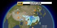 冷空气又来了 未来4天广东将受影响气温下降3~6℃ - 新浪广东