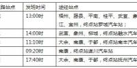 街坊留意!天河客运站也要开售明年春运汽车票了! - 广东大洋网