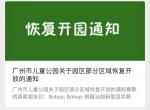 广州市儿童公园部分园区部分区域将恢复开放 - 广东大洋网
