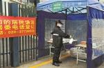 广州已有小区对快递消毒 - 广东大洋网
