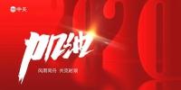 防疫暖新闻丨中天集团捐赠100万支援东莞抗疫一线 - News.Timedg.Com