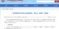 """为企业助力 荔湾区企业信用业务可以""""网上办、邮寄办""""! - 广东大洋网"""