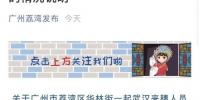 广州荔湾病例:1月22日从武汉来穗 观察期满后14天确诊 - 新浪广东