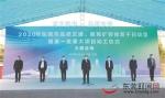 东莞市44个重大项目集中动工,总投资123.4亿元 - News.Timedg.Com