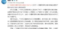 外籍新冠肺炎确诊患者打伤护士,广州市卫健委回应 - 广东大洋网