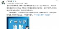 广州一辆公交车自撞珠江隧道口 ,13名乘客已送医 - 广东大洋网
