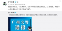 广州一公交车自撞珠江隧道口追踪:司机抢救无效死亡 - 新浪广东
