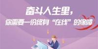 """东莞平安人寿推出""""守护百分百"""" 聚焦80种重疾和身故保障 - News.Timedg.Com"""