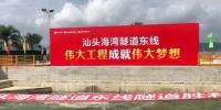 世界级超级工程!汕头海湾隧道东线历时两年贯通! - News.Timedg.Com