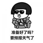 第一波龙舟水蓄势待发!请清醒一点.jpg - News.Timedg.Com