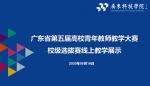以赛促教,助力青年教师成长——广东省第五届青年教师教学大赛校级选拔赛圆满完成 - 广东科技学院