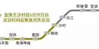 十三号线鱼珠至沙村段今晨恢复运营 - 广东大洋网