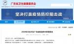 广东新增1例无症状感染者,患者居住地在东莞! - News.Timedg.Com