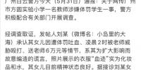 广州白云警方凌晨通报网传教师涉嫌体罚学生一事 - 广东大洋网