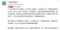 广州警方:造谣女儿遭老师体罚吐血的女子被刑拘 - 广东大洋网