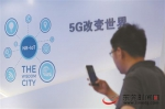 两会热点|市政协委员就加快5G建设与发展建言献策 - News.Timedg.Com