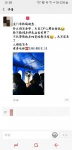 华侨城云麓台被曝违规预售后,临时接待中心已停止开放! - News.Timedg.Com