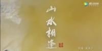 《寻味东莞》第二集《山水相逢》28日播出:呈现多姿多彩的东莞美食文化 - News.Timedg.Com