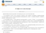 教育部考试中心:7月恢复部分雅思托福考试 - News.Timedg.Com