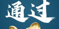全国人大常委会通过香港特别行政区维护国家安全法并决定列入香港基本法附件三 - News.Timedg.Com