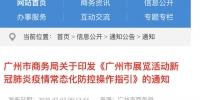 广州强调:所有参加会展人员需全程佩戴口罩,不可脱下 - 广东大洋网
