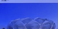 揭秘!广州恒大足球场是这样设计出来的 - 广东大洋网