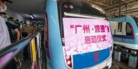 """""""广州·波密""""号启动!西藏主题地铁开进广州CBD - 广东大洋网"""