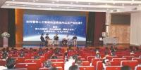 2020广东人工智能核心技术及产业发展论坛在松山湖举办 - News.Timedg.Com