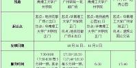 @广州法考生,法考公交专线开通,具体路线是…… - 广东大洋网