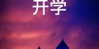"""广州上演""""开学大片"""",家长""""刷屏庆祝""""!萌娃们的""""装备""""亮了...... - 广东大洋网"""