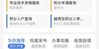 """@广州市民,""""穗好办""""进驻支付宝,政务服务轻松办 - 广东大洋网"""