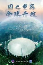 """向世界发出邀请 """"中国天眼""""31日正式对全球开放 - News.21cn.Com"""