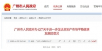 广州发布楼市调控新政:人才房限售年限延长至3年 - 广东大洋网