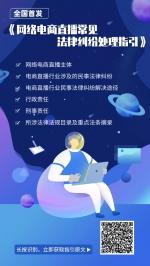 全国首个!广州发布电商直播法律纠纷处理指引 - 广东大洋网
