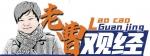 老曹观经 东莞低成本空间加速扩容 - News.Timedg.Com