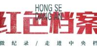 """百集微纪录·红色档案丨86年后,""""可爱的中国""""如他所愿 - News.Timedg.Com"""