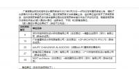 """""""广佛湾""""全球征方案 五家设计单位入围 - 广东大洋网"""