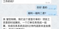 大学生刷单被骗,网络搜索怎么办?结果碰上假警察 - 广东大洋网