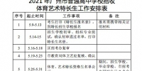 广州普高体育艺术特长生5月9日起申报!省实招78人 - 广东大洋网