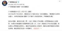 增城警方通报一宗交通事故 - 广东大洋网