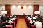 丁晋清副院长应最高人民法院第一巡回法庭邀请作党史专题报告 - 社会科学院