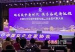 中国女企业家协会会长李谠在活动上致辞。 作者 林大森 - 中国新闻社广东分社主办