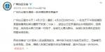 广州警方:一男子因病厌世持刀伤害一对母子,已被刑拘 - 广东大洋网