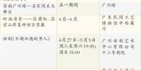 """市文化广电旅游局公布""""五一""""假期主要活动集锦 - 广东大洋网"""