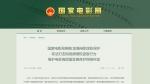 国家电影局:加强电影版权保护 依法打击短视频侵权盗版行为 - News.Timedg.Com